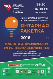 Poster_330х487_2016